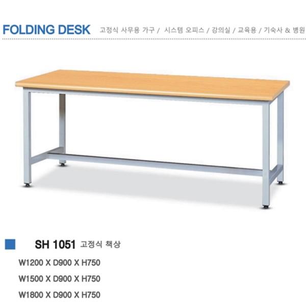 GASH-0091051 수강용책상(고정식)