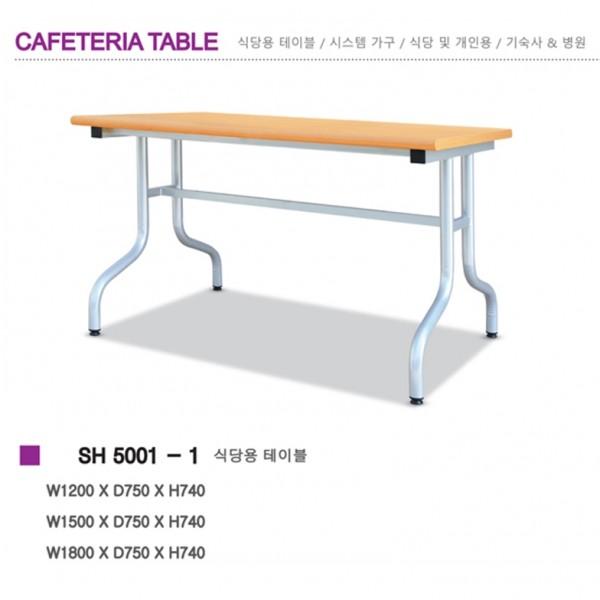 GASH-0235001-1 식탁