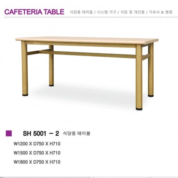 GASH-0245001-2 식탁
